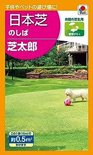 タキイ種苗(Takii Shubyo) 芝 タネ 日本芝ノシバ 芝太郎 0.5㎡ BLG577EBF
