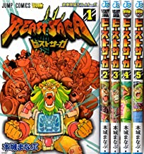 ビーストサーガ コミック 1-5巻セット (ジャンプコミックス)