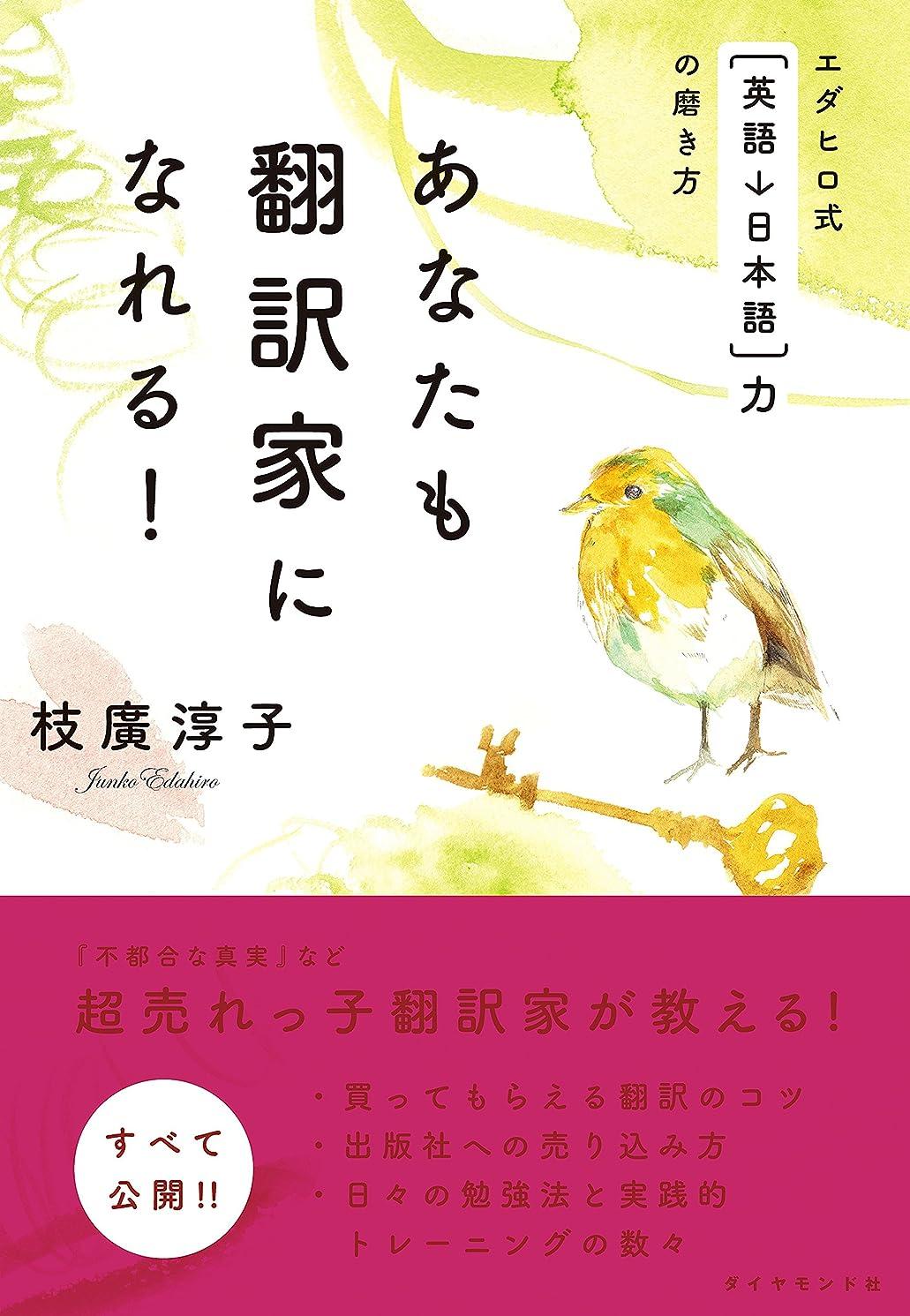分類クライストチャーチ学校教育あなたも翻訳家になれる!