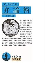 表紙: アリストテレス 弁論術 (岩波文庫)   戸塚 七郎