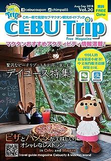 「セブトリップ」Vol.20(2018年8月): セブ島観光情報誌 CEBU Trip (ガイドブック)