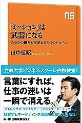 「ミッション」は武器になる あなたの働き方を変える5つのレッスン (NHK出版新書) Kindle版