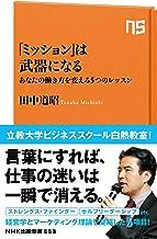 表紙: 「ミッション」は武器になる あなたの働き方を変える5つのレッスン (NHK出版新書) | 田中 道昭