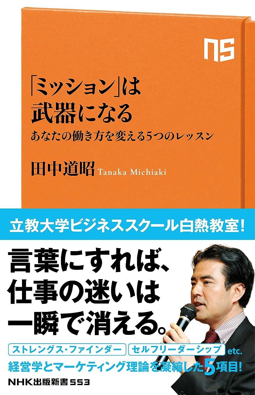 好み横に弾丸「ミッション」は武器になる あなたの働き方を変える5つのレッスン (NHK出版新書)
