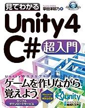 表紙: 見てわかるUnity4 C#超入門 | 掌田津耶乃