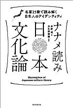 表紙: ナナメ読み日本文化論 名著25冊で読み解く日本人のアイデンティティ   大久保喬樹