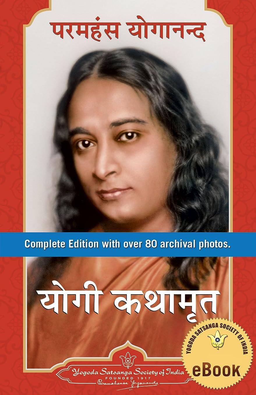 後方暗唱するぎこちないAutobiography of a Yogi  (Hindi)