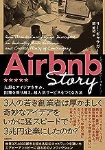 表紙: Airbnb Story   リー・ギャラガー
