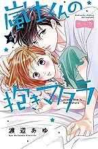 嵐士くんの抱きマクラ ベツフレプチ(9) (別冊フレンドコミックス)
