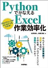 表紙: Pythonでかなえる Excel作業効率化 | 北野 勝久