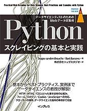 表紙: Pythonスクレイピングの基本と実践 データサイエンティストのためのWebデータ収集術 impress top gearシリーズ | Seppe vanden Broucke