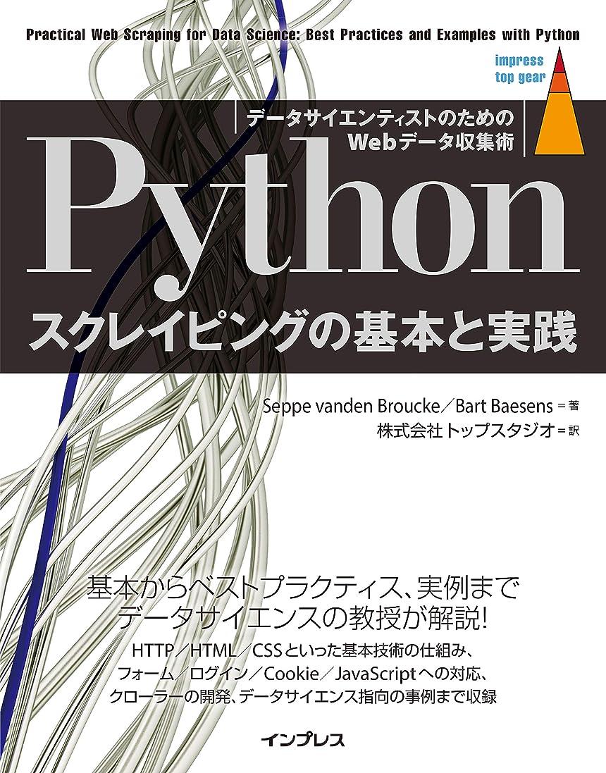 発行お祝い童謡Pythonスクレイピングの基本と実践 データサイエンティストのためのWebデータ収集術 impress top gearシリーズ