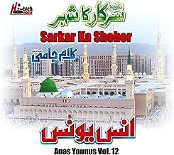 Sarkar Ka Sheher Vol. 12 - Islamic Naats