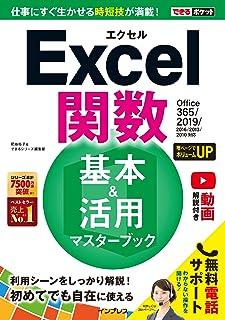 できるポケットExcel関数 基本&活用マスターブック Office 365/2019/2016/2013/2010対応 できるポケットシリーズ