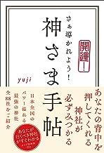 表紙: 神さま手帖 | yuji