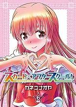 表紙: スカート×アフタースクール!【合本版】6巻 (NINO) | カネコナオヤ
