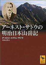 表紙: アーネスト・サトウの明治日本山岳記 (講談社学術文庫) | 庄田元男
