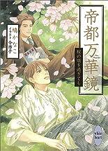 表紙: 帝都万華鏡 桜の頃を過ぎても (講談社X文庫) | 鳩かなこ