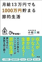 表紙: 月給13万円でも1000万円貯まる節約生活 | 小松 美和