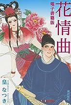 表紙: 電子書籍版 花情曲 (希望コミックス) | 皇なつき