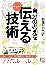 表紙: 自分の考えをきちんと伝える技術 (中経の文庫) | 渋谷 武子
