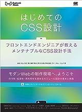 表紙: はじめてのCSS設計 フロントエンドエンジニアが教えるメンテナブルなCSS設計手法 | 田辺丈士