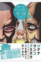 美少女同人作家と若頭: 3 (REXコミックス) Kindle版