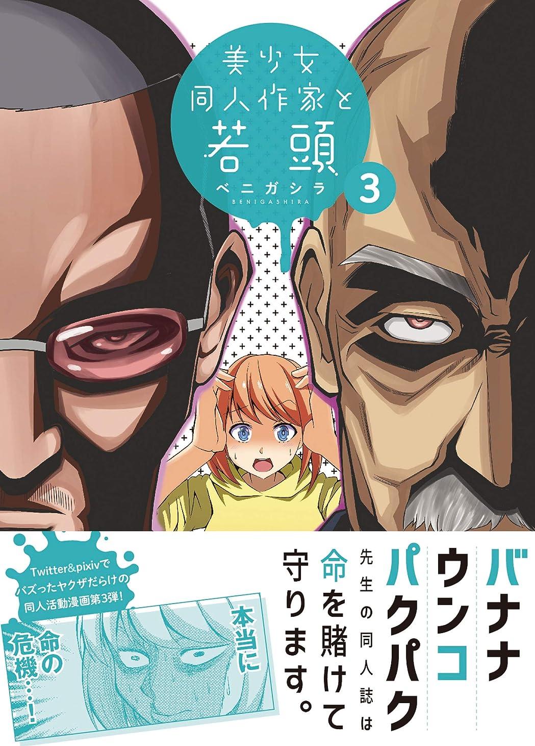 最初に下俳句美少女同人作家と若頭: 3 (REXコミックス)