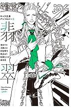 表紙: 【分冊版】キャラ文庫アンソロジーII 翡翠 [美しい彼]番外編 | 葛西リカコ