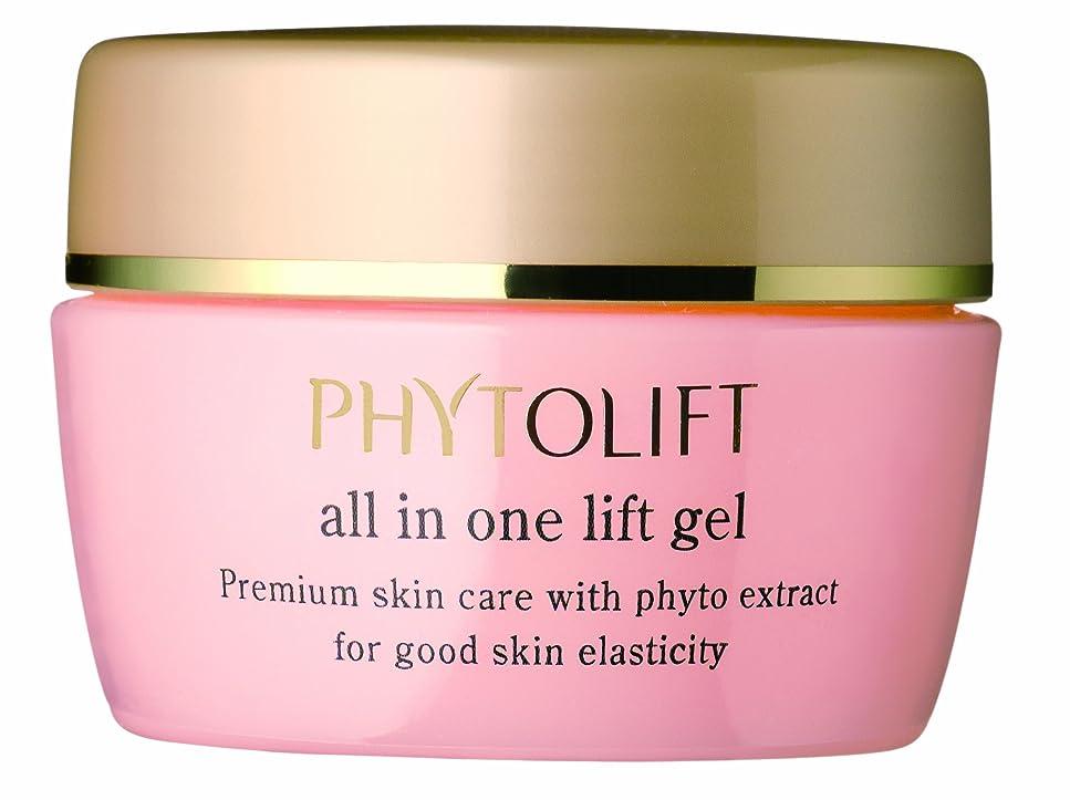 開いた会う助けてPHYTOLIFT(フィトリフト) オールインワンジェル〈美容ジェルクリーム〉 50g