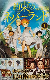 The Promised Neverland (Volume 1 of 16)