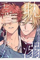 耽溺モラトリアム(1) (シガリロ) Kindle版