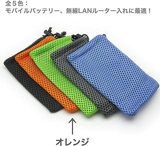 【オレンジ】小型メッシュポーチ:モバイルバッテリー、無線LANルーター入れに最適