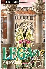 LEGAの13(3) (フラワーコミックスα) Kindle版