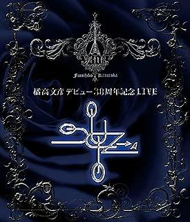 """橘高文彦デビュー30周年記念LIVE""""X.Y.Z.→A"""" [Blu-ray]"""