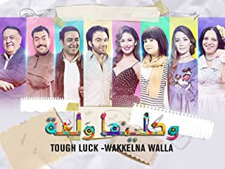 Tough Luck -Wakkelna Walla
