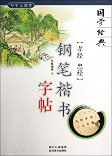 Best chinese handwriting pad online Reviews