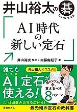 表紙: 井山裕太の碁 AI時代の新しい定石 (池田書店) | 内藤 由起子