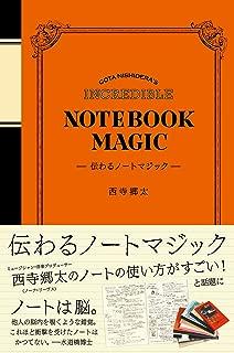 伝わるノートマジック