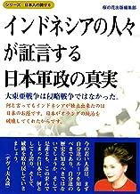 表紙: インドネシアの人々が証言する日本軍政の真実−大東亜戦争は侵略戦争ではなかった (シリーズ日本人の誇り 6) シリーズ 日本人の誇り | 桜の花出版編集部
