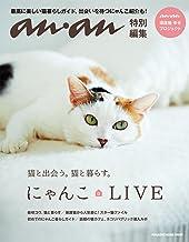 表紙: アンアン特別編集 にゃんこ LIVE | マガジンハウス