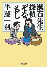 表紙: 漱石先生、探偵ぞなもし (PHP文庫) | 半藤 一利
