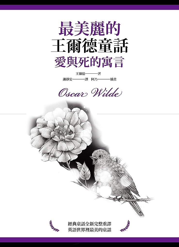 赤外線小川冷える最美麗的王爾德童話:愛與死的寓言 (Traditional Chinese Edition)