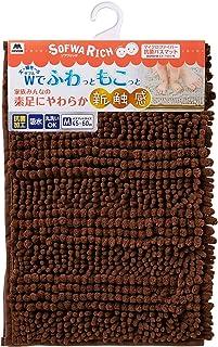 山崎産業 バスマット 吸水 マイクロファイバー ソフワリッチ 抗菌 ブラウン M 45×60cm 181964