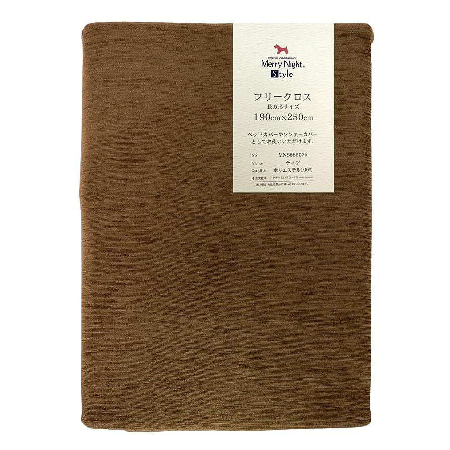 置くためにパックパネル差別化するメリーナイト フリークロス 「ディア」 190×250cm ブラウン MNS685075-93