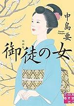 表紙: 御徒の女 (実業之日本社文庫) | 中島 要