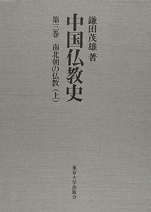 中国仏教史 (第3巻)