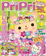 表紙: PriPri 2016年4月号 [雑誌] | PriPri編集部