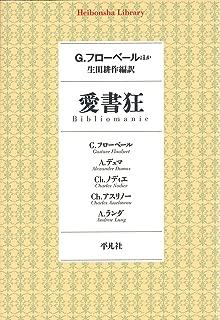 愛書狂 (平凡社ライブラリー811)