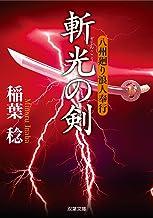 表紙: 八州廻り浪人奉行 : 2 斬光の剣 (双葉文庫) | 稲葉稔